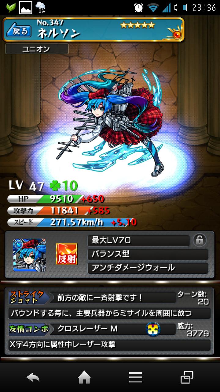 (140507) モンスト-01