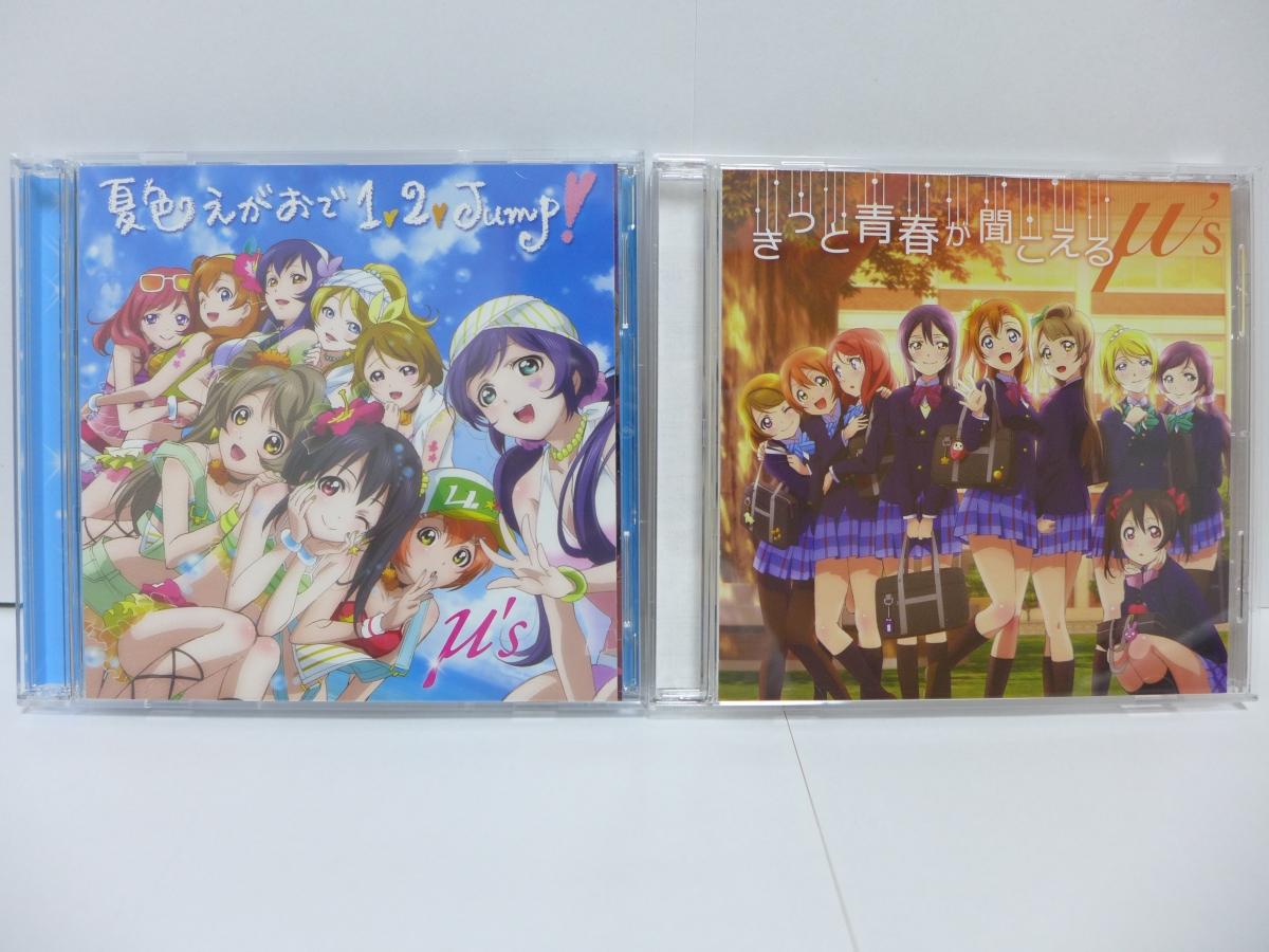 (140802) ラブライブ CD1