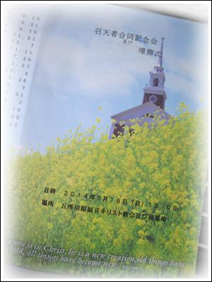 2014召天者記念