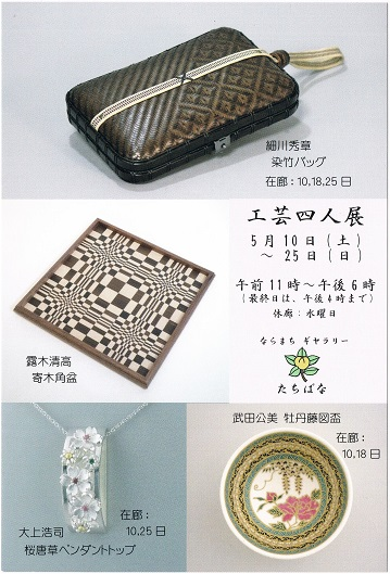 工芸四人展1