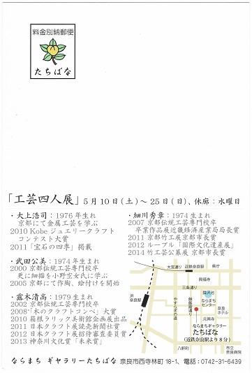 工芸四人展2