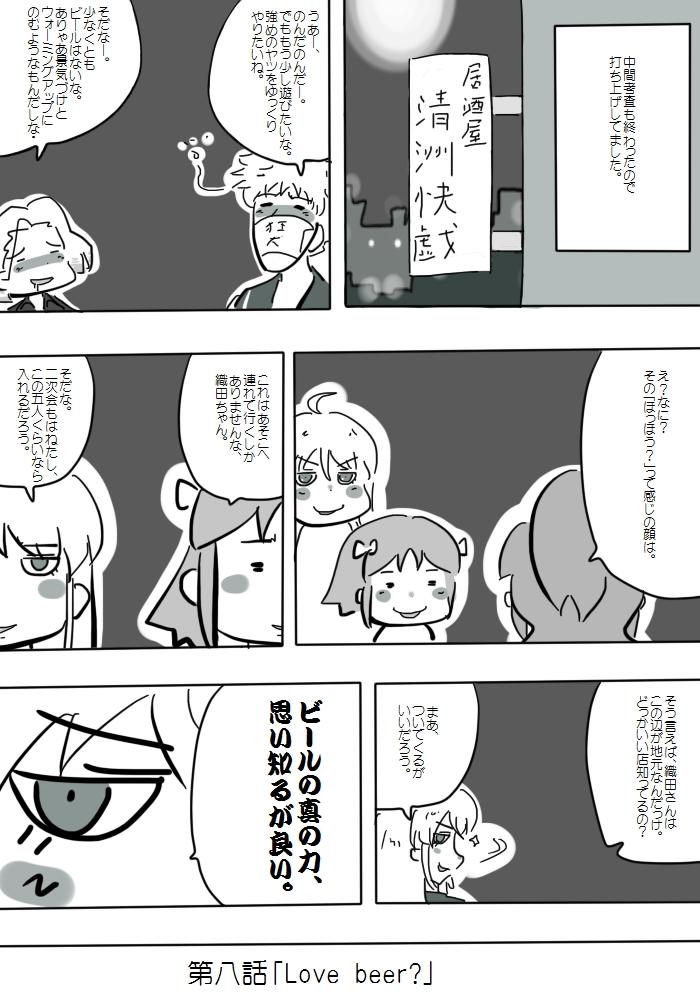 gotsugou08_01.jpg