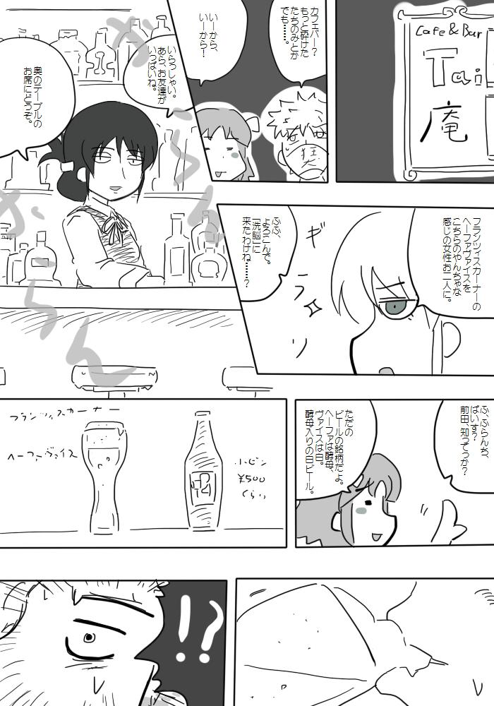 gotsugou08_02.jpg