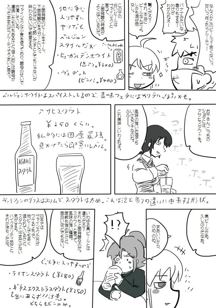 gotsugou08_03.jpg