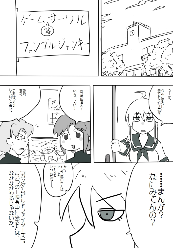 gotsugou09_01.jpg
