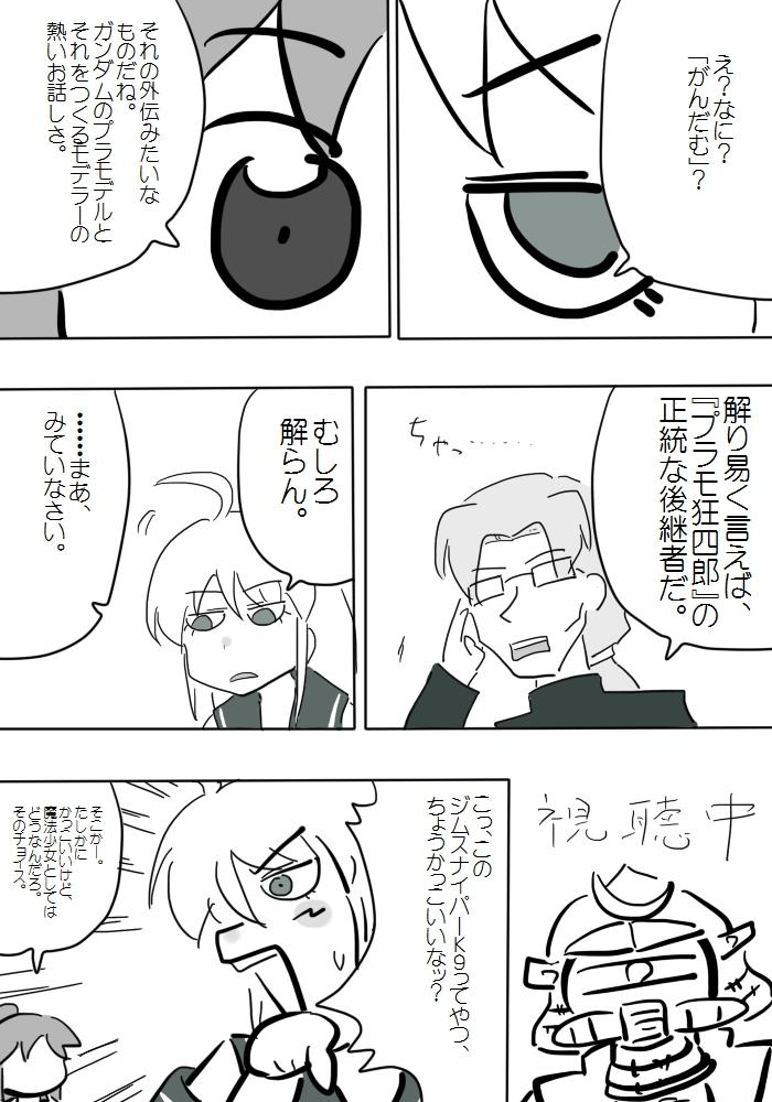 gotsugou09_03.jpg