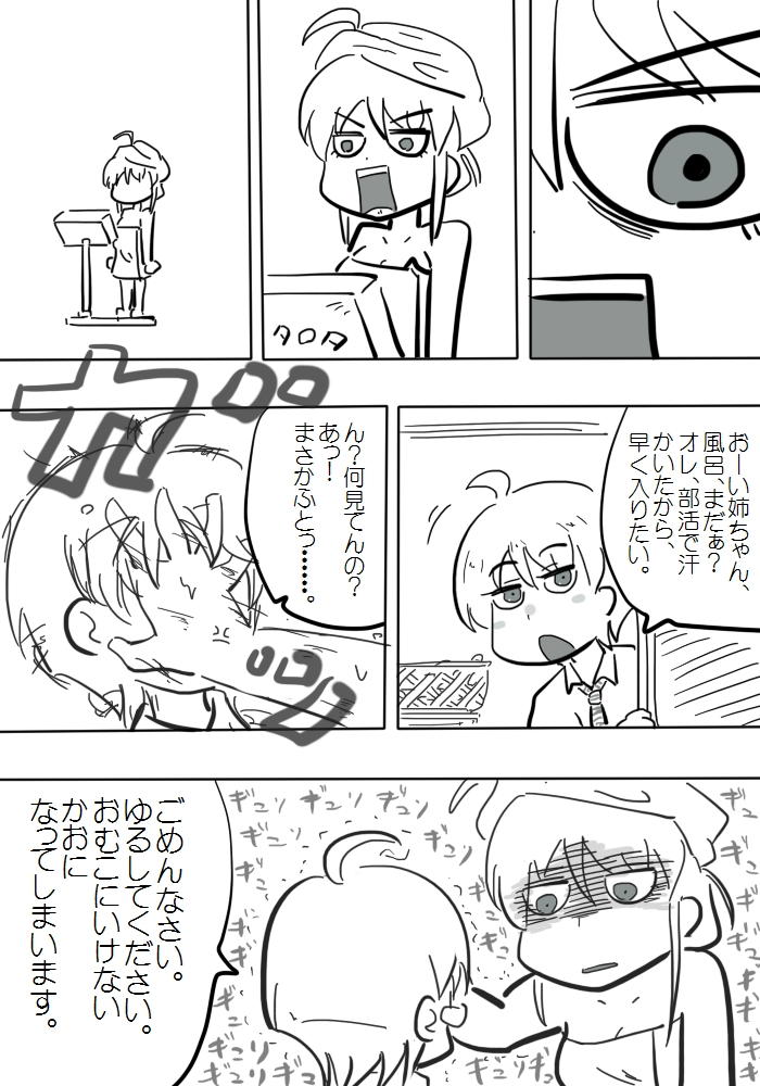 gotsugou10_01.jpg