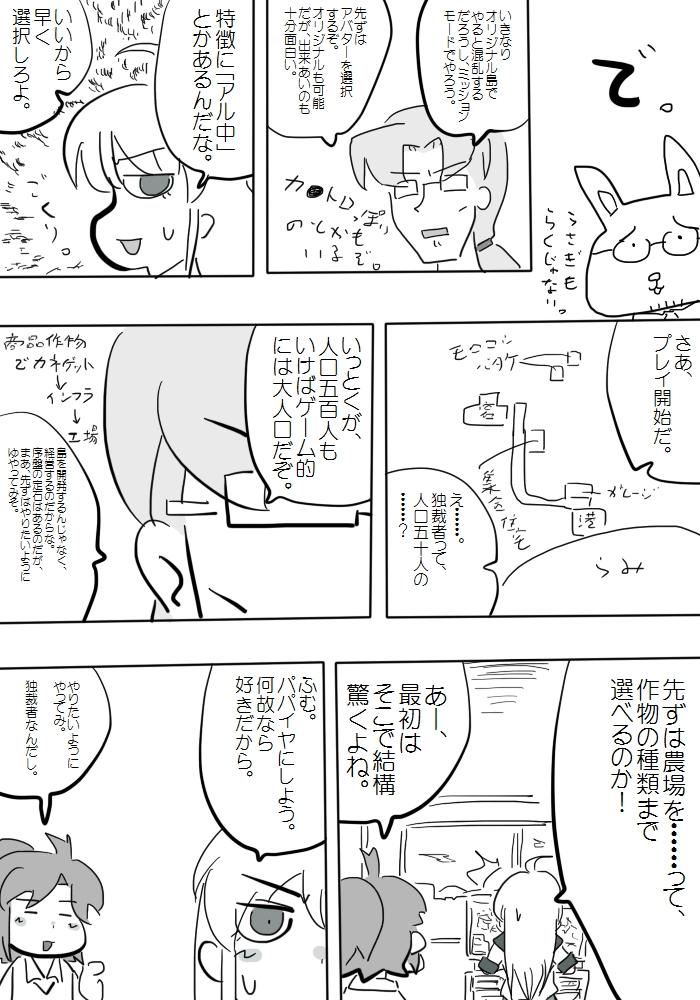 gotsugou11_03.jpg