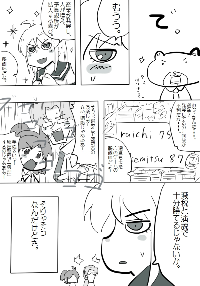 gotsugou11_05.jpg