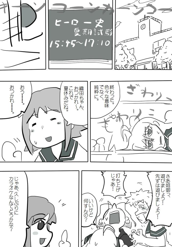 gotsugou12_01.jpg