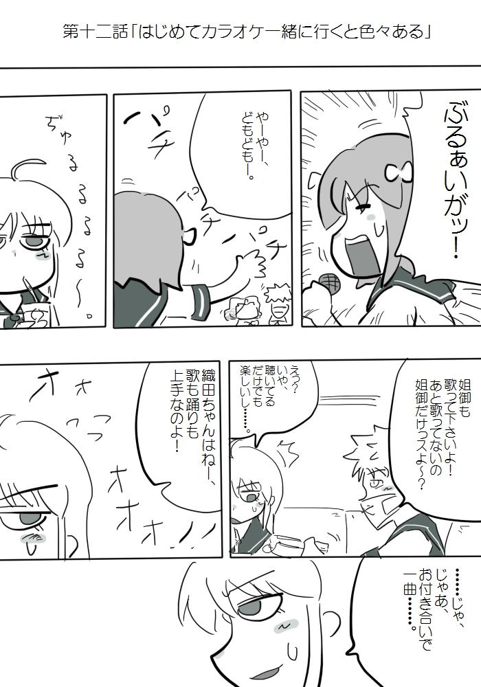 gotsugou12_03.jpg