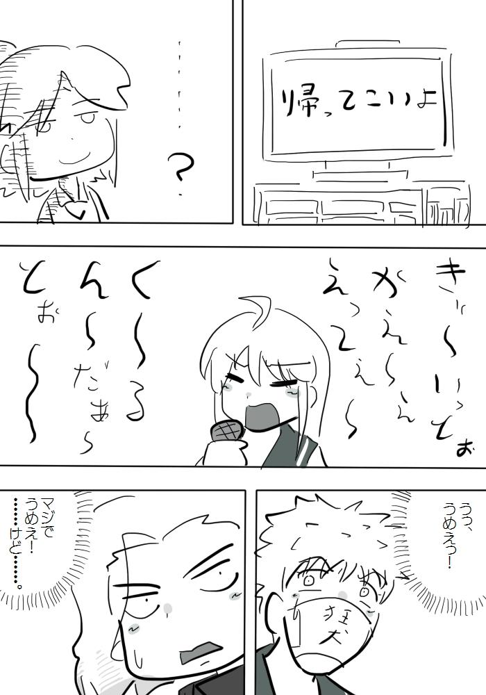 gotsugou12_04.jpg