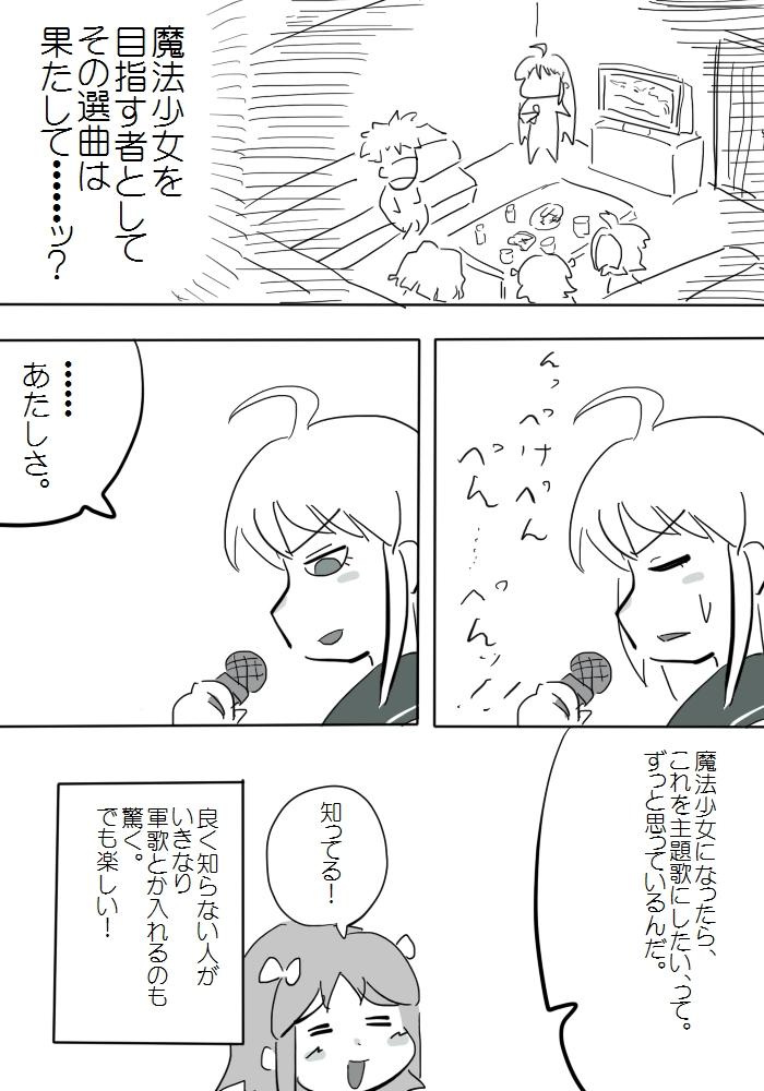 gotsugou12_05.jpg