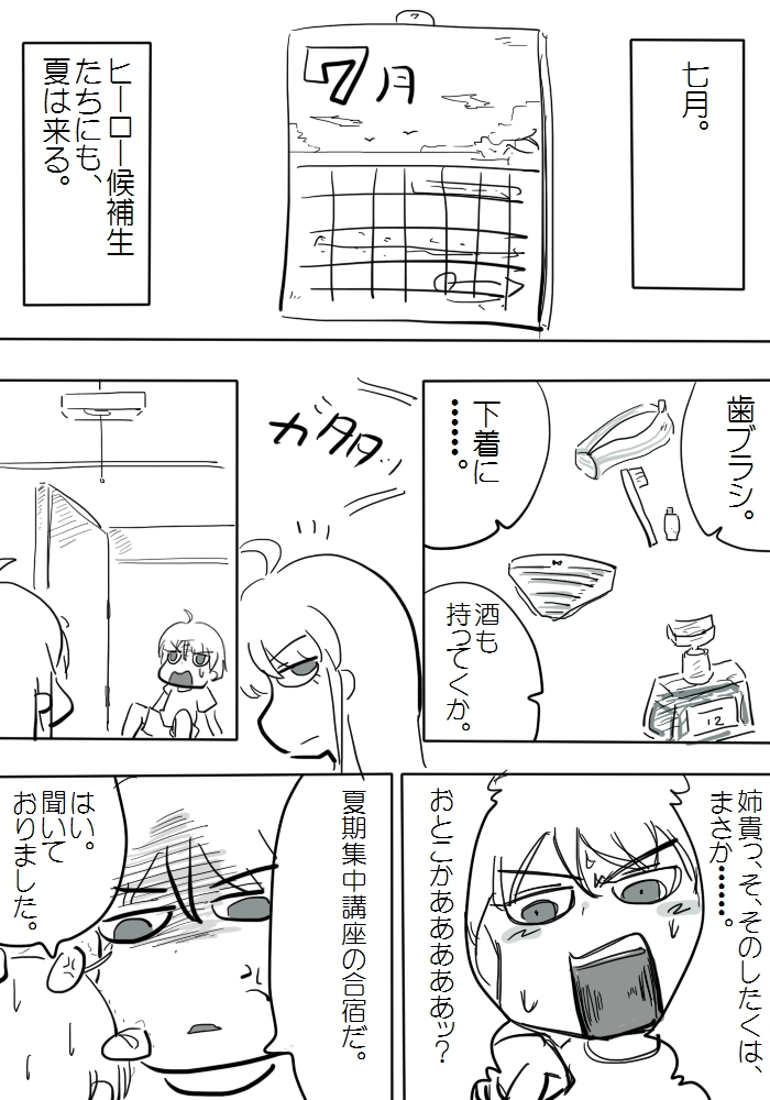 gotsugou13_01.jpg