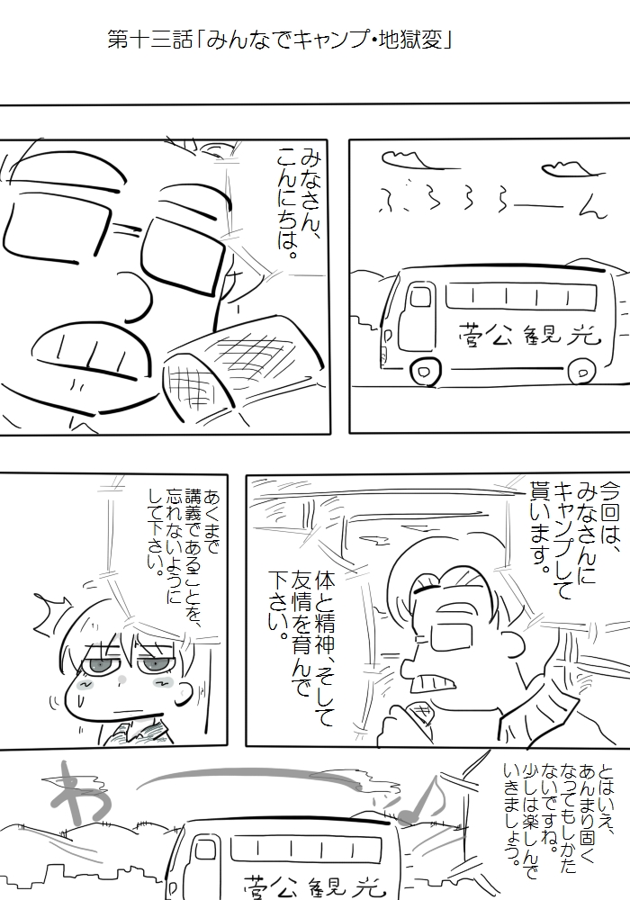 gotsugou13_02.jpg