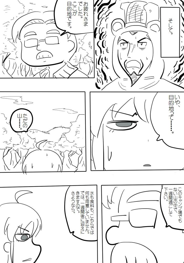 gotsugou13_03.jpg