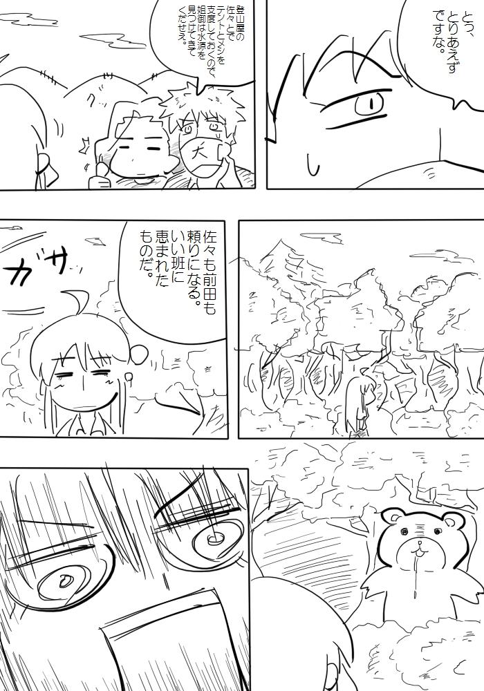gotsugou13_04.jpg
