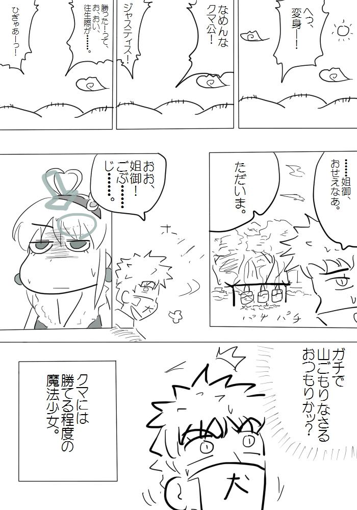 gotsugou13_05.jpg