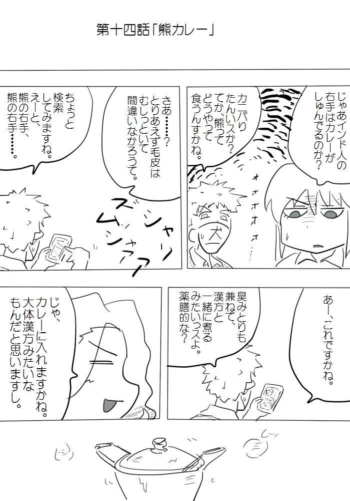 gotsugou14_02.jpg