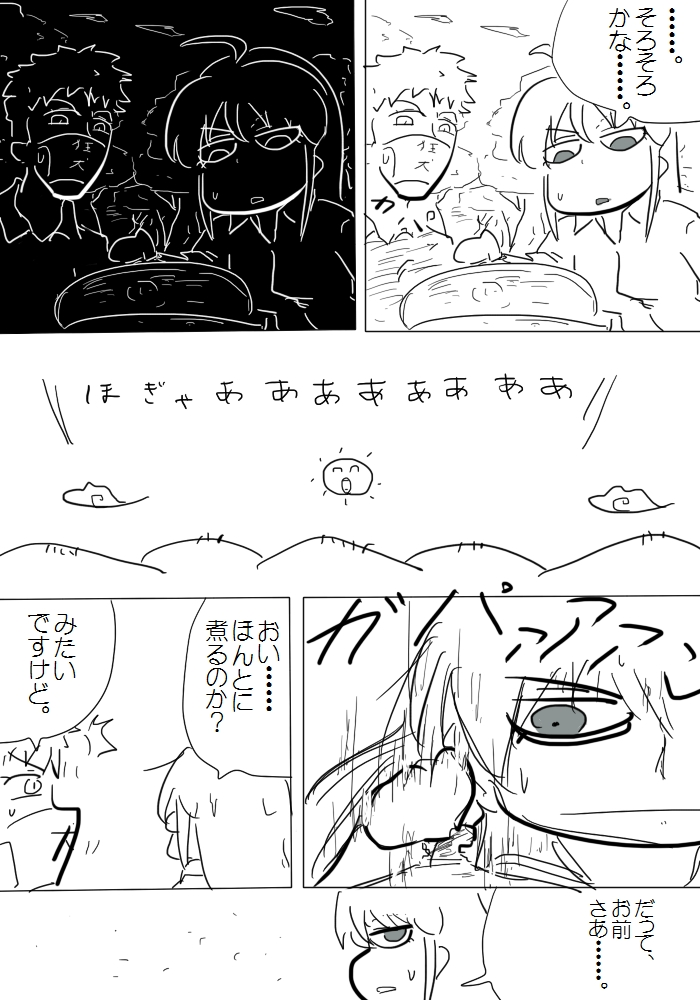 gotsugou14_03.jpg