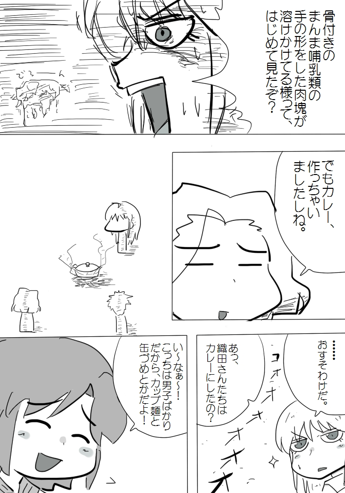 gotsugou14_04.jpg