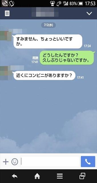 LINE_R.jpg