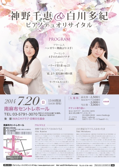 th_Piano duo recital_omote-01-4