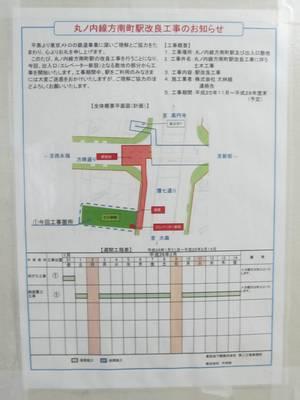 方南町駅内外に掲出されている工事予定表