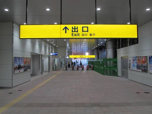 大森町駅高架下に移設された改札口(改札内側から見たところ)