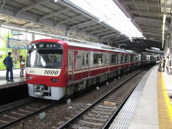 京急品川駅。