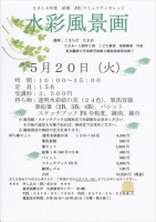 水彩風景画_R