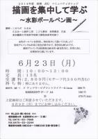 水彩ボールペン_R