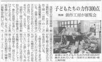 5月3日 千葉日報_R