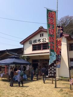2014-04-27-shukunegi-kokaido.jpg