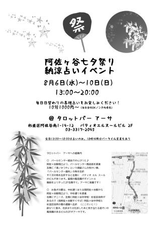 2014asagaya-omote.jpg