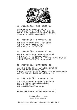 2014asagaya-ura.jpg