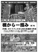 2014夏コミ表紙001