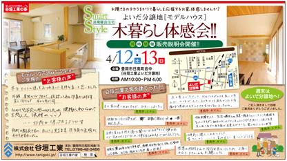 yoida_m_20140412.jpg