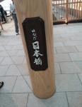 羽田国際線9