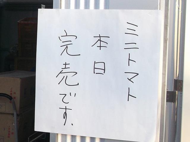 20140819篠原さん売り切れ (2)