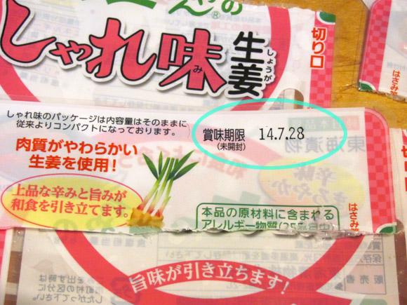 紅生姜賞味期限