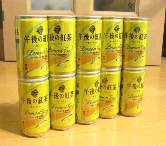 午後ティー9円