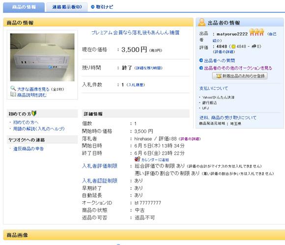 TOSHIBA EQUIUM3530