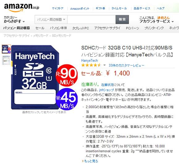 HanyeYechSDcard32GBclass10