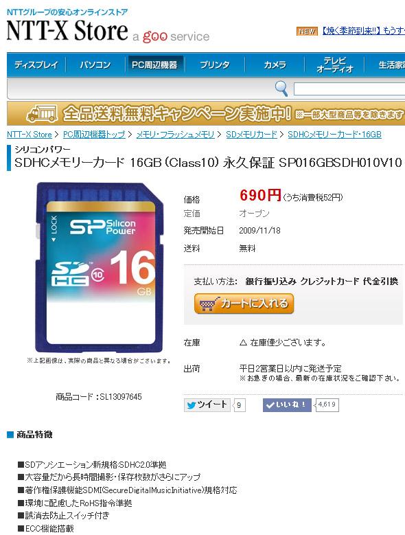 SiliconPowerSDcard16GBclass10