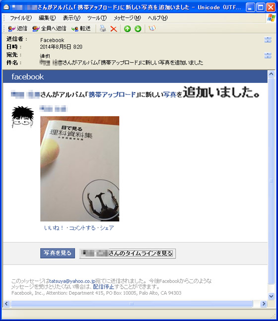 facebook20140805