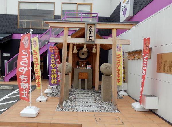 どら焼き神社