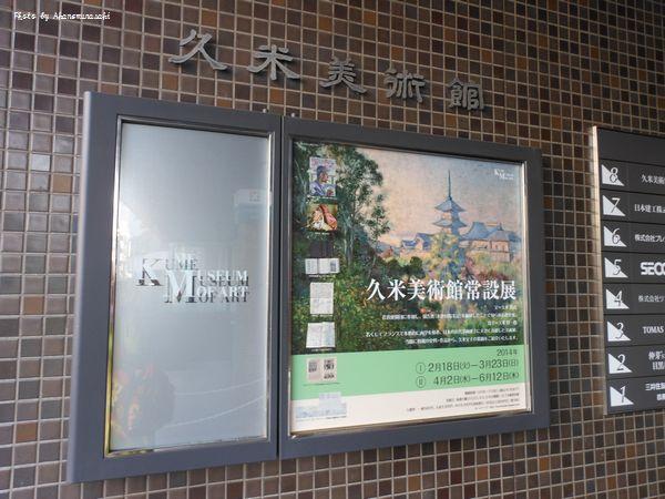 久米美術館2