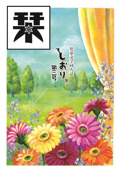 栞3号-表紙2
