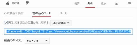 20140807_YouTube動画をブログに貼り付け3(470x155)